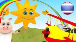 คุณดวงอาทิตย์ | เพลงเด็กอนุบาล | เพลงเด็ก | รวมเพลงเด็กอนุบาล | เพลงการ์ตูน | Little Treehouse
