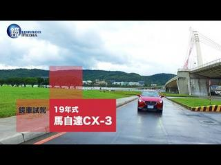 鏡車試駕》19年式馬自達CX3