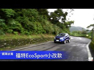 鏡車試駕》福特EcoSport小改款