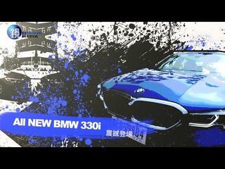 鏡車試駕》BMW全新世代G20 330i