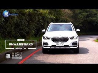 鏡車試駕》BMW全新第四代X5