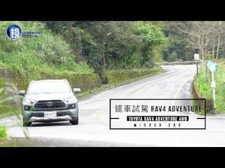 鏡車試駕》TOYOTA 第五代 RAV4 Adventur