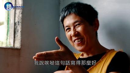 鏡相人間》我在台灣走著瞧 中國NGO組織者寇延丁