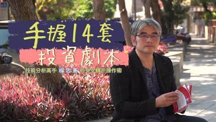 鏡週刊 達人理財》手握14套投資劇本 技術分析高手 楊忠憲的多空轉折操作術