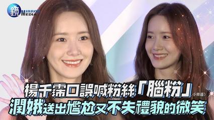鏡週刊 鏡娛樂即時》楊千霈口誤喊粉絲「腦粉」 潤娥送出尷尬又不失禮貌的微笑