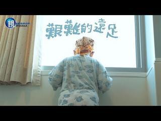 鏡周刊 鏡相人間艱難的遠足 遠地就醫的孩子與他們的家