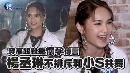 鏡週刊 鏡娛樂即時》穿高跟鞋撇懷孕傳言 楊丞琳不排斥和小S共舞