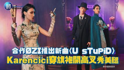 鏡週刊 鏡娛樂即時》合作ØZI推出新曲〈U sTuPiD〉Karencici穿旗袍開高叉秀美腿