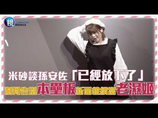 鏡週刊 娛樂專訪》米砂談孫安佐「已經放下了」 削骨告別本壘板續當老濕姬