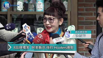 鏡週刊 鏡爆財經》徐雪芳親自督軍 遠百信義店明年1月開幕