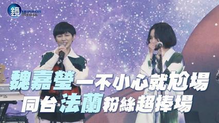 鏡週刊 娛樂即時》魏嘉瑩一不小心就尬場 同台法蘭粉絲超捧場