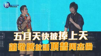 鏡週刊 娛樂即時》五月天快被捧上天 蕭敬騰放話頂替周杰倫
