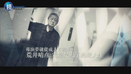 鏡週刊 娛樂透視》靠成人片闖出頭 荒井晴彥導演夢從這裡開始