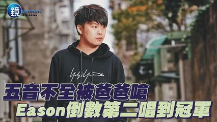鏡週刊 網紅星勢力》五音不全被爸爸嗆 Eason倒數第二唱到冠軍