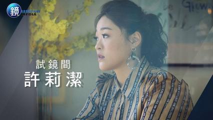 鏡週刊 試鏡間》陳子鴻私信成詐騙 許莉潔要Line核對身分