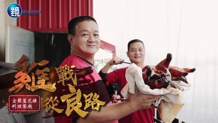 鏡週刊 生意經》「雞」戰從良路 宜蘭蘆花雞料理餐廳
