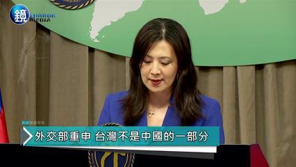 鏡週刊 鏡爆政治》WHO中國政治勒索再現  外交部痛批中國蠻橫無理
