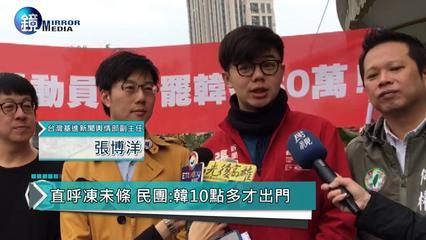 """鏡週刊 鏡爆政治》罷韓連署書破21萬份 民團:""""市長的懶""""鄰居最清楚..."""