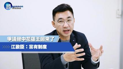 鏡週刊 時事焦點》爭議聲中花蓮王回來了 江啟臣:黨有制度