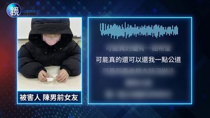 鏡週刊 新聞傳真》東吳天菜PO性愛影片約砲 前女友泣 訴人生彷如結束