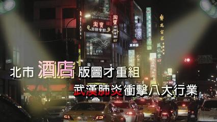 鏡週刊 時事焦點》北市酒店版圖才重組 武漢肺炎衝擊八大行業