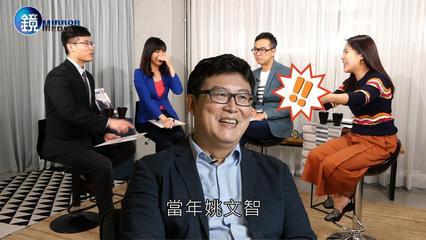 鏡週刊 鏡敢講》國民黨海納百川能改革? 爭議聲中花蓮王回來了?!