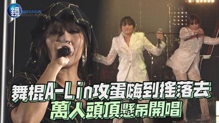 鏡週刊 鏡娛樂即時》舞棍A-Lin攻蛋嗨到搖落去 萬人頭頂懸吊開唱