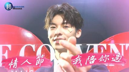 鏡週刊 娛樂即時》許光漢開撩「情人節幫你擦❤」 談緋聞女友頻頻對不起