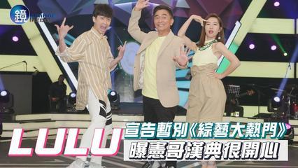 鏡週刊 娛樂即時》LULU宣告暫別《綜藝大熱門》 曝憲哥漢典很開心