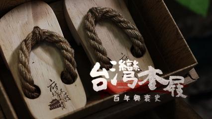 鏡食旅》台灣木屐百年興衰史