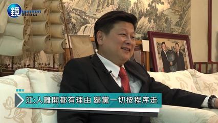 鏡週刊 鏡爆政治》「花蓮王」強勢回歸了 江啟臣:回來就要接受黨紀規範