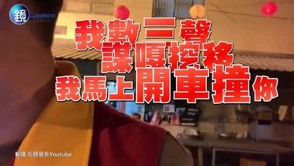 鏡週刊 鏡爆社會》韓粉里長嗆開車撞罷韓團體 被起底有幫派背景