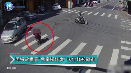 鏡週刊 鏡爆社會》160公分男子偷騎兒童腳踏車 網友笑:用騎的能看嗎?