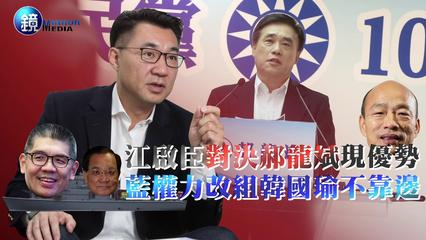 鏡週刊 時事焦點》江啟臣對決郝龍斌現優勢 藍權力改組韓國瑜不靠邊