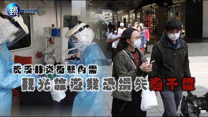 鏡週刊 財經封面》武漢肺炎衝擊內需 觀光旅遊業恐損失逾千億