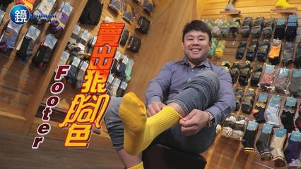 鏡週刊 台灣名店》賣出狠腳色 footer