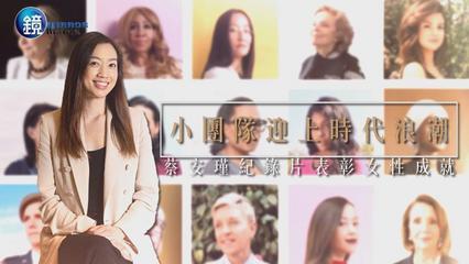 鏡週刊 娛樂透視》小團隊迎上時代浪潮 蔡安瑾紀錄片表彰女性成就