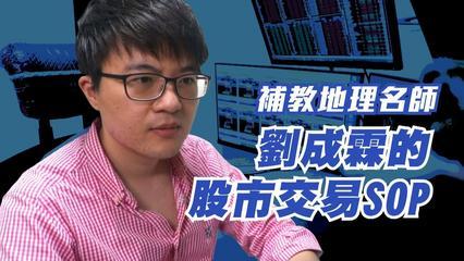鏡週刊 達人理財》補教地理名師  劉成霖的股市交易SOP
