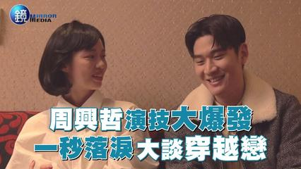 鏡週刊 娛樂即時》周興哲演技大爆發 一秒落淚 大談穿越戀