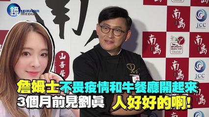 鏡週刊 娛樂即時》詹姆士不畏疫情和牛餐廳開起來 3個月前見劉真「人好好的啊!」