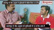बिहार- भागलपुर के श्रेष्ठ अनुपम को यूपीएससी में 19 वीं रैंक मिली, दूसरे प्रयास में मिली सफलता