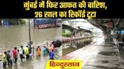 मुंबई में फिर आफत की बारिश
