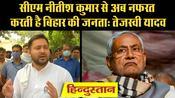 नीतीश कुमार पर तेजस्वी यादव का बड़ा हमला, कहा- अब सीएम से नफरत करती है जनता