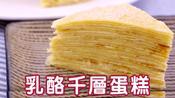 自製乳酪千層蛋糕