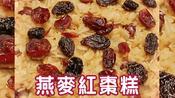 降膽固醇燕麥紅棗糕