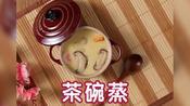 嫩滑簡易茶碗蒸 零失手 極鮮味