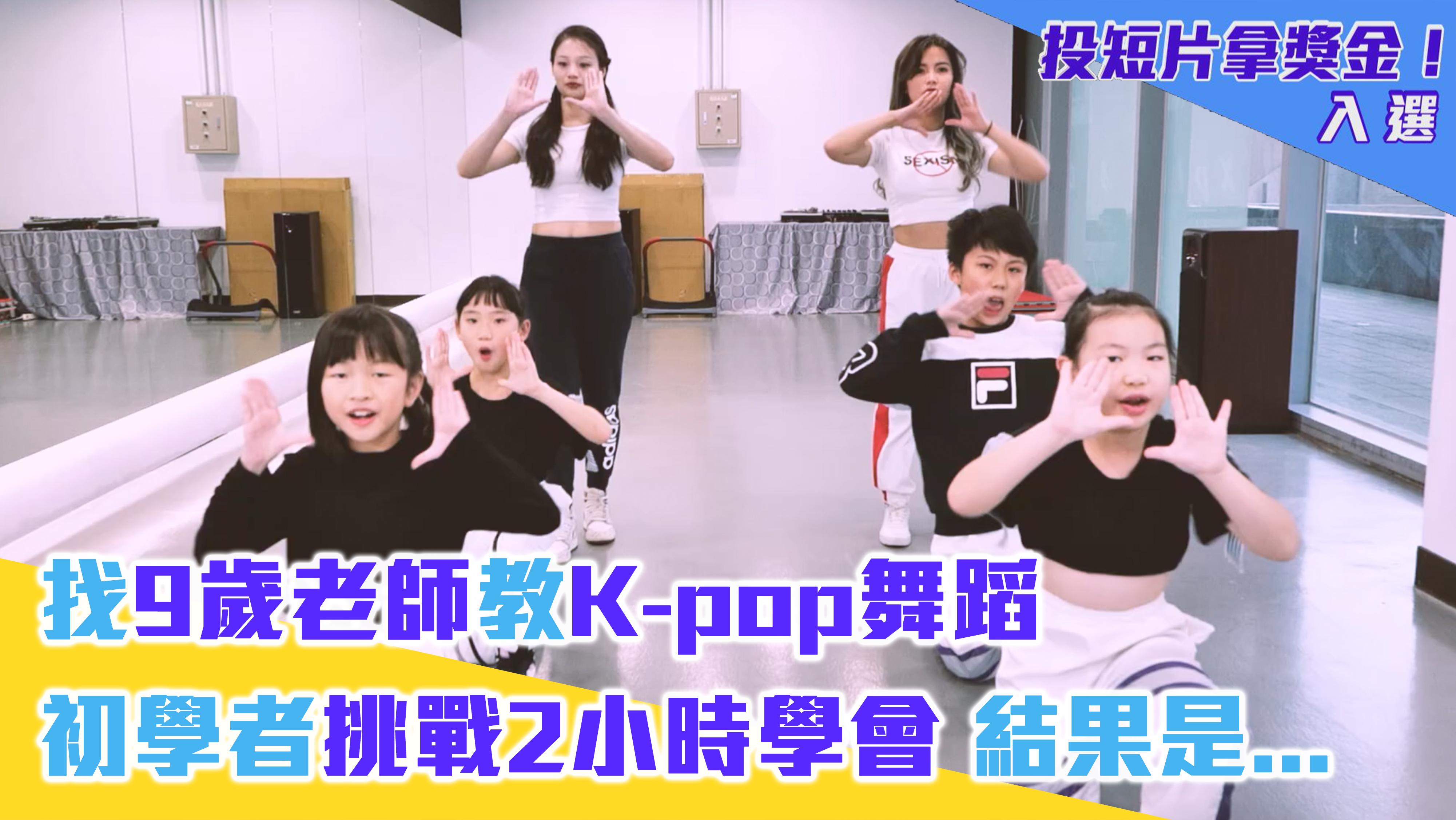 找9歲老師教K pop舞蹈 初學者挑戰2小時學會 結果是...