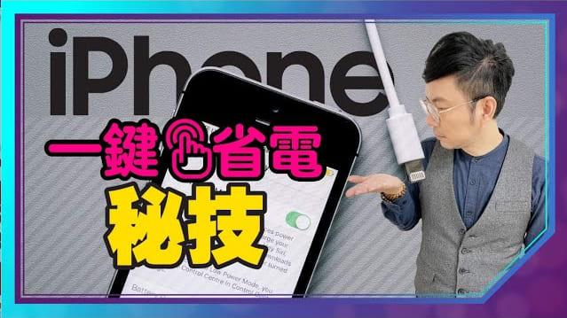iPhone12耗電?一鍵iOS14省電技巧公開(Siri捷徑)