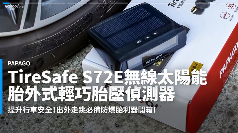 【開箱速報】光有警示當然不夠!PAPAGO! TireSafe S72E無線太陽能胎外式輕巧胎壓偵測器開箱實測!