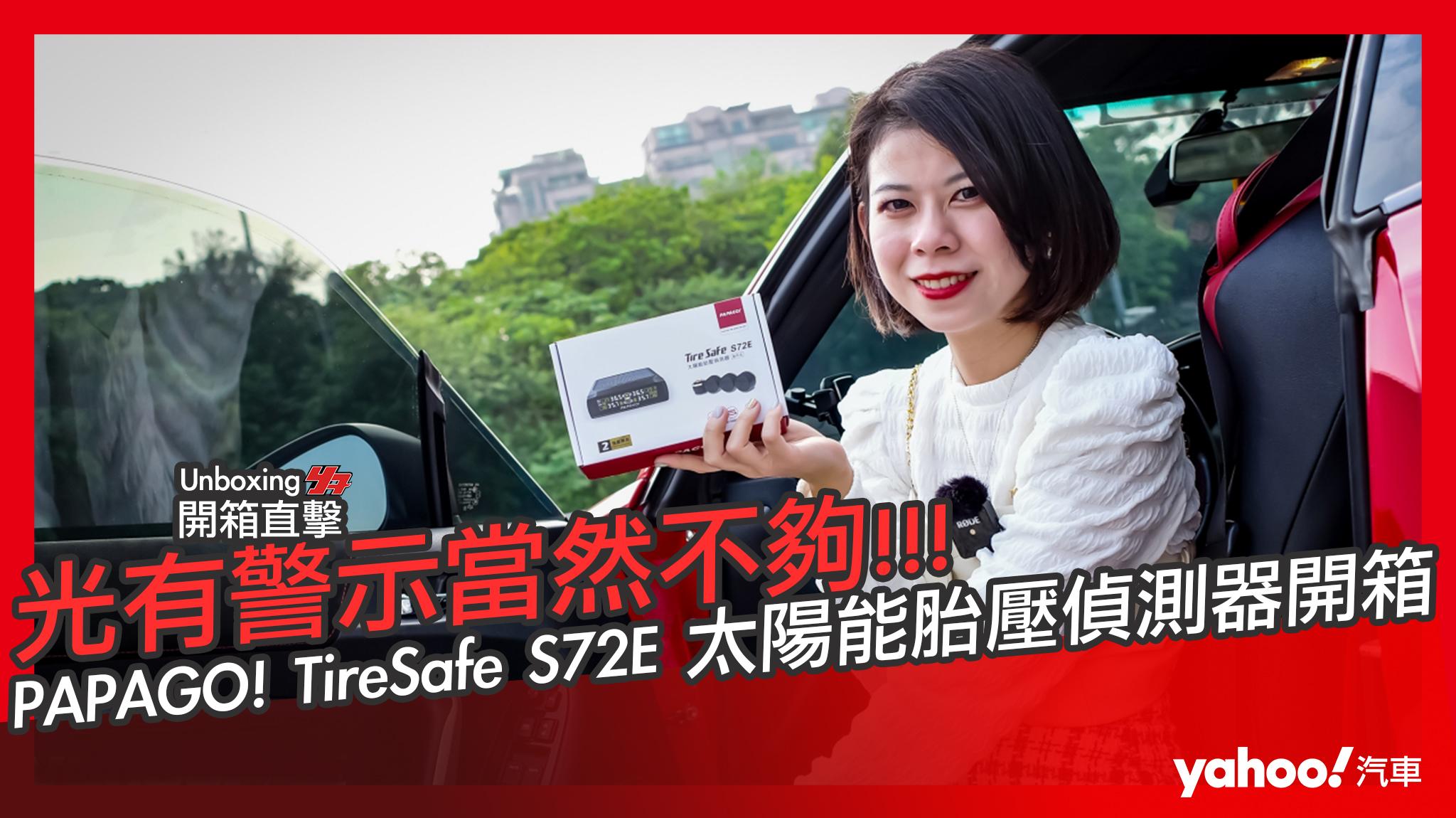 【開箱直擊】光有警示當然不夠!PAPAGO! TireSafe S72E無線太陽能胎外式輕巧胎壓偵測器開箱實測!